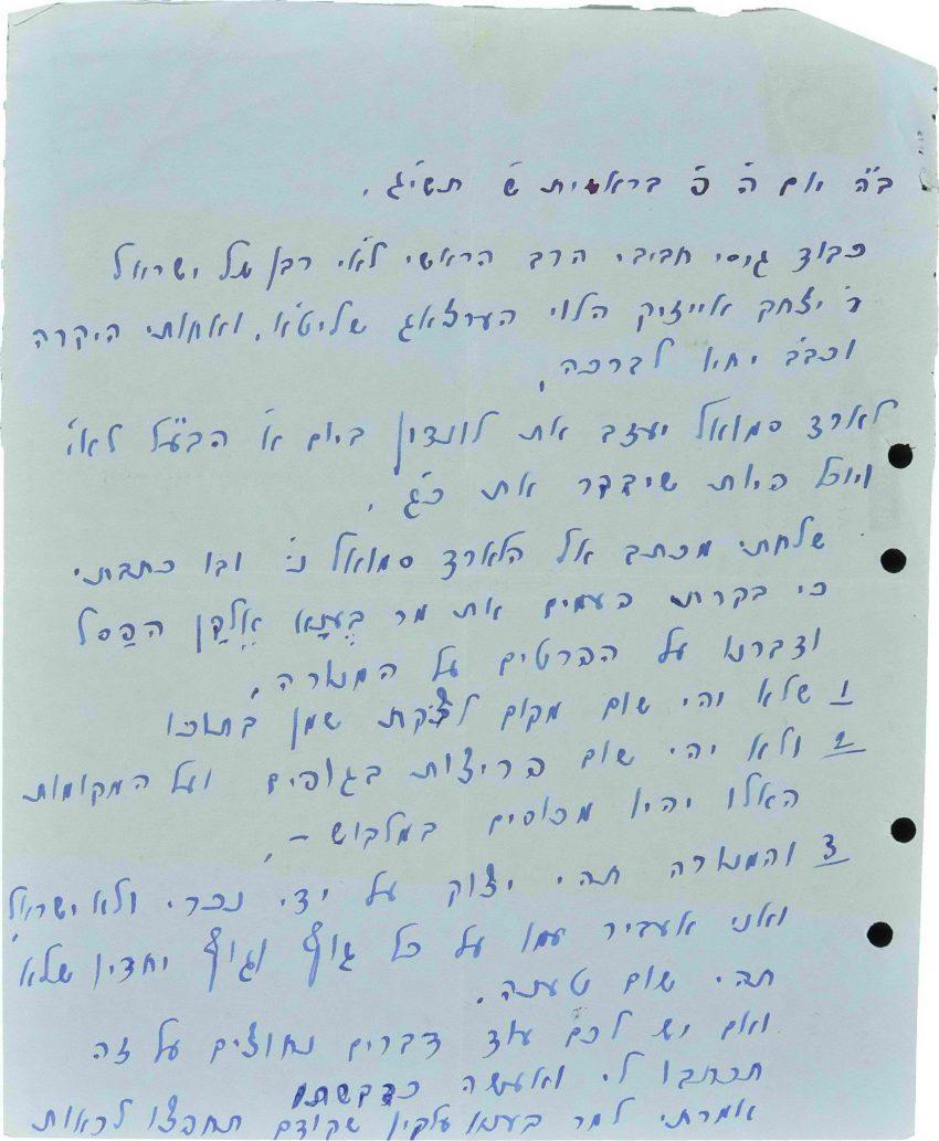 מכתב הילמן 2 - עותק