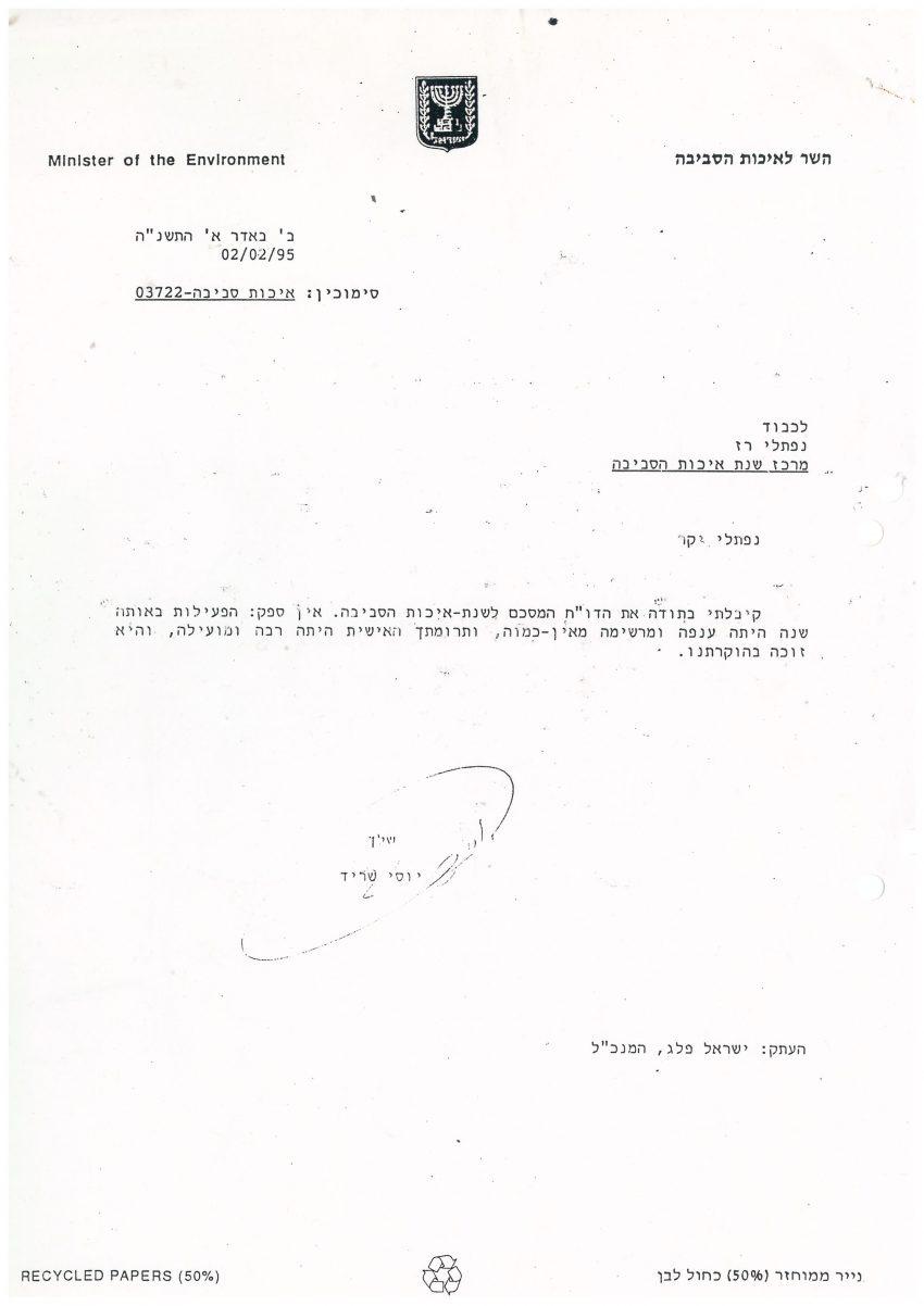 שריד לרז, 2.2.1995