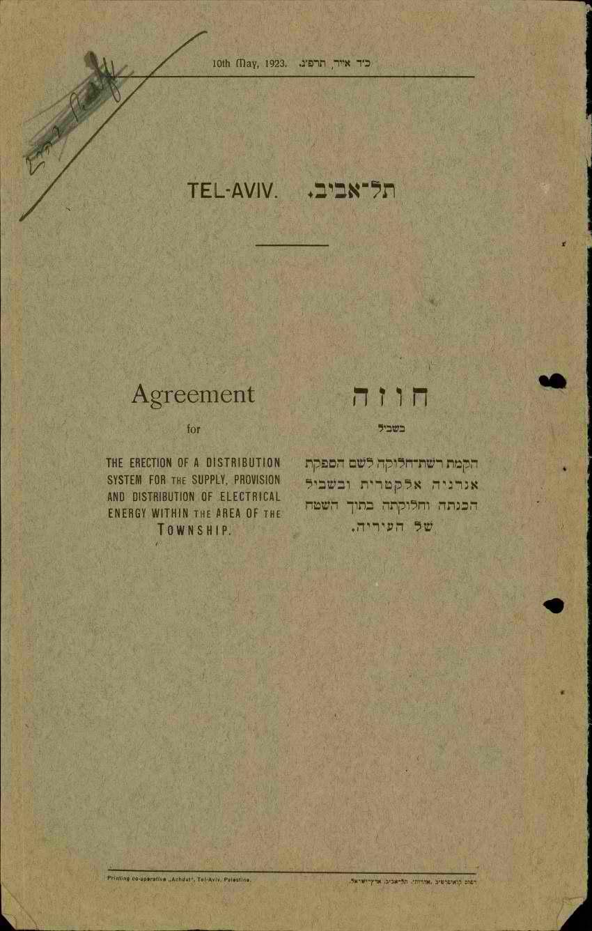 חוזה אספקת חשמל בתל אביב מ 756 3