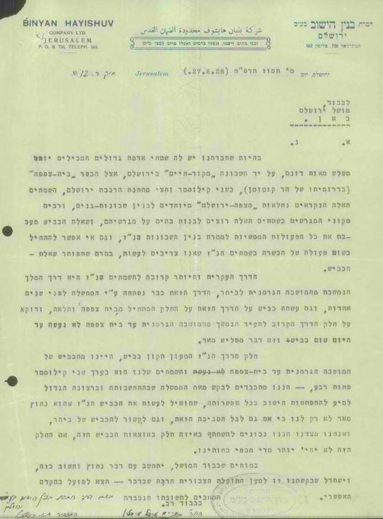 מ-1913-21, ע 14
