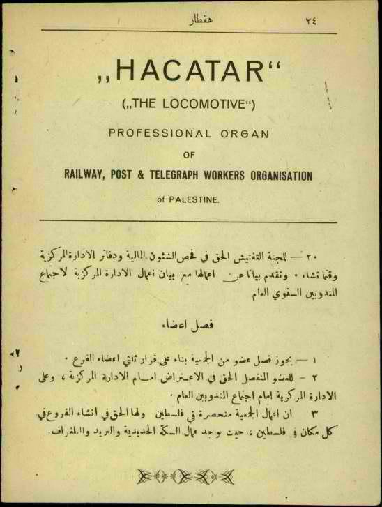 פ 1939 15 חוברת הקטר באנגלית ובערבית